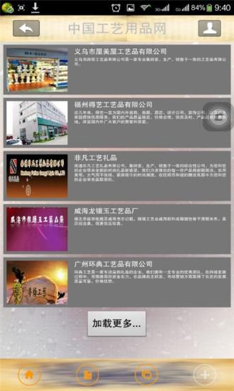 玩免費生活APP|下載中国工艺用品网 app不用錢|硬是要APP