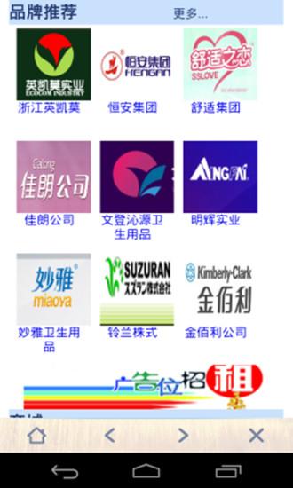 玩生活App|中国卫生用品网免費|APP試玩