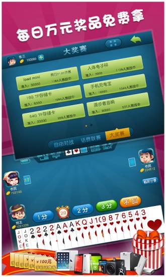 玩免費棋類遊戲APP|下載联赛斗地主 app不用錢|硬是要APP