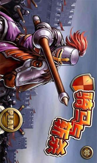 骑马与斩杀