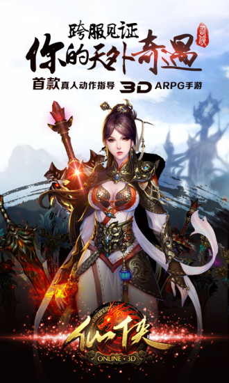 《仙俠世界》台灣官方遊戲網站 –全球首創3DD立體線上遊戲,史上最具視覺衝擊的3DD唯美磅礡大作!