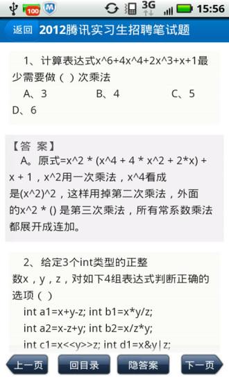 C语言考试宝典