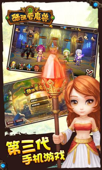 酷酷爱魔兽|玩網游RPGApp免費|玩APPs