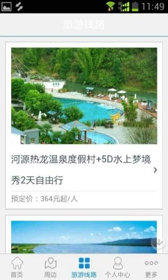 玩生活App|河源旅游免費|APP試玩