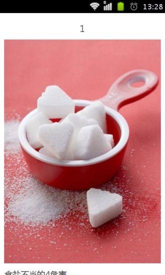科学吃盐留住健康