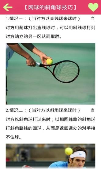玩免費工具APP|下載网球技巧大全 app不用錢|硬是要APP