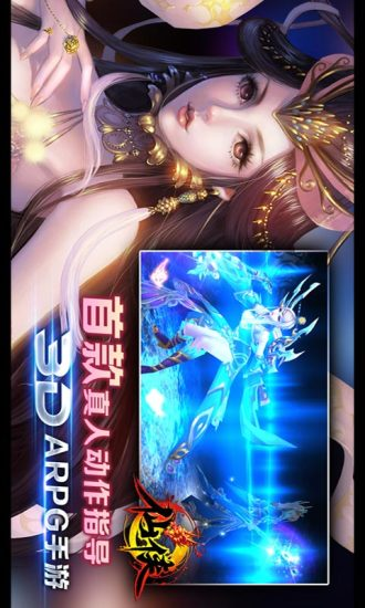仙之俠道ol 羽化成仙,幻化成魔APK - Android APK Download