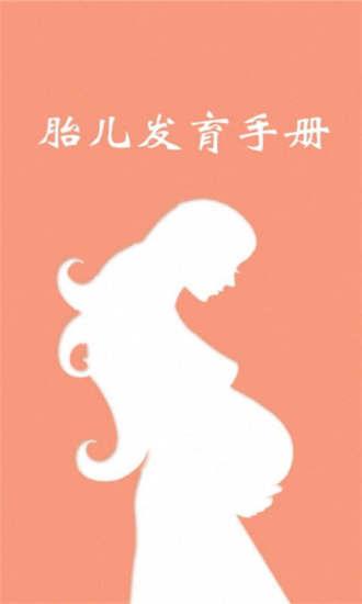 胎儿发育手册