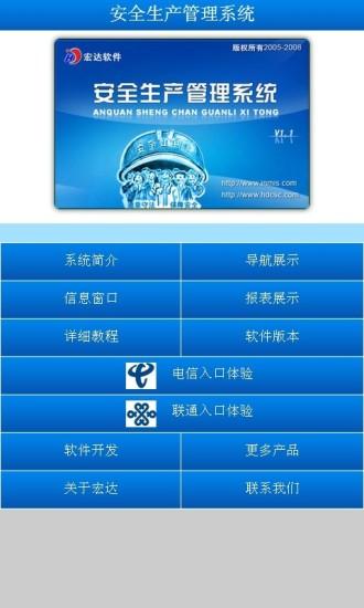 安全生产管理系统