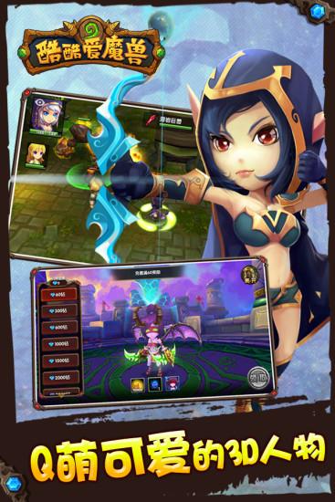 免費網游RPGApp|酷酷爱魔兽|阿達玩APP