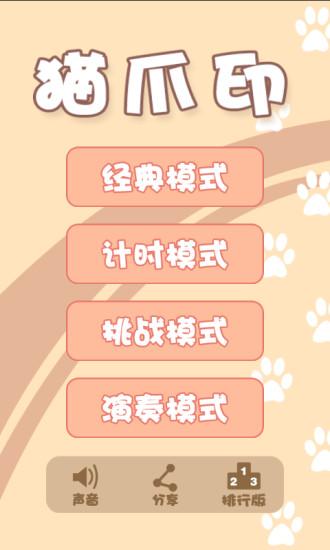 猫爪印|玩休閒App免費|玩APPs