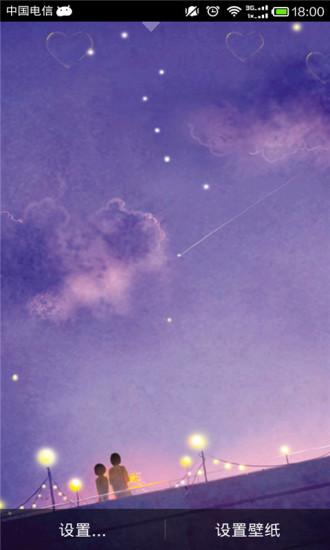 天台上的浪漫主题动态壁纸