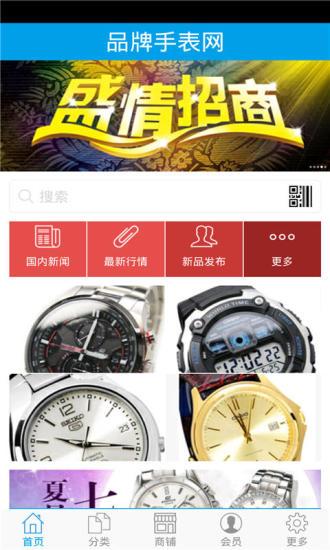 品牌手表网