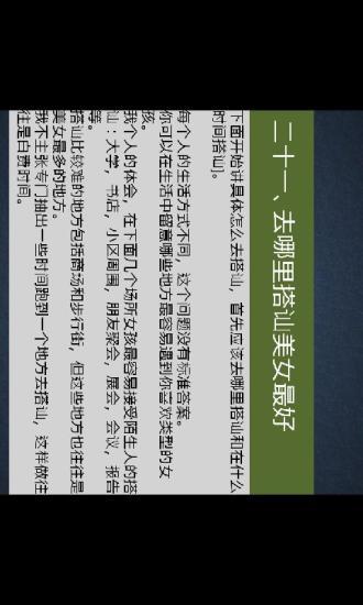 玩書籍App|搭讪技巧免費|APP試玩