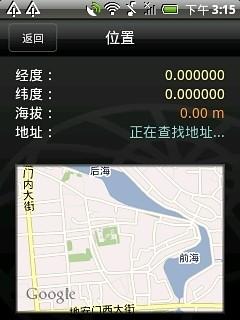 【免費交通運輸App】GPS定位器-APP點子