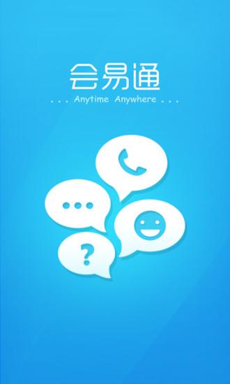 玩商業App|会易通免費|APP試玩