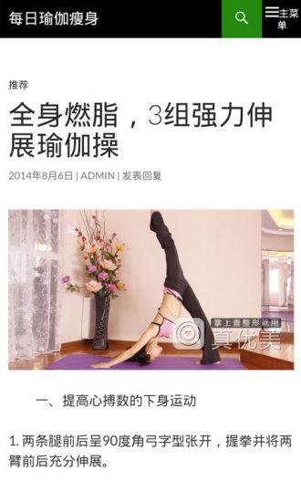 玩免費健康APP|下載每日瑜伽瘦身 app不用錢|硬是要APP