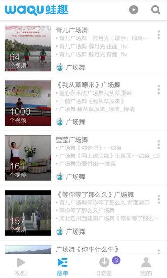 小苹果广场舞视频|玩媒體與影片App免費|玩APPs