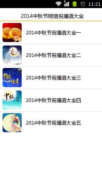2014中秋节短信祝福语大全