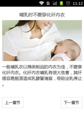 新妈必知哺乳期注意事项