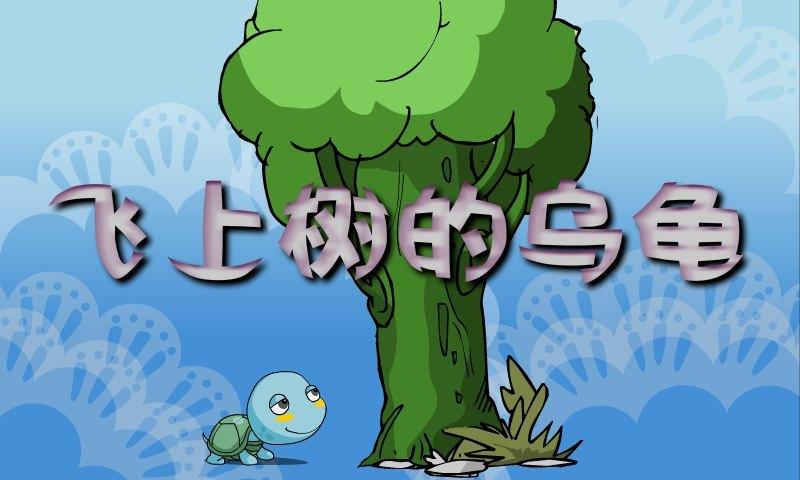 飞上树的乌龟