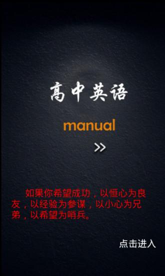 高中英语学习手册