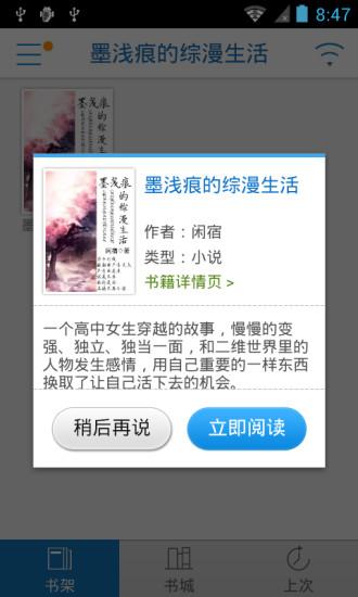 玩免費書籍APP|下載墨浅痕的综漫生活 app不用錢|硬是要APP