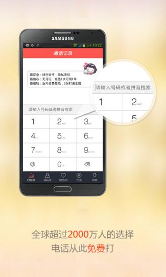 4G免费电话