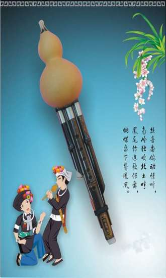 少儿乐器葫芦丝教程