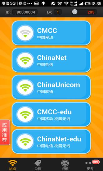 WiFi免费宝