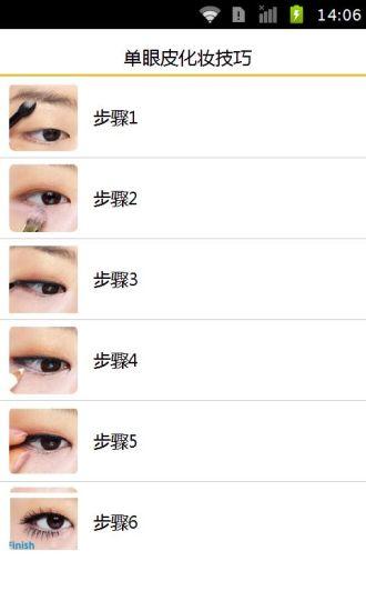 单眼皮化妆技巧