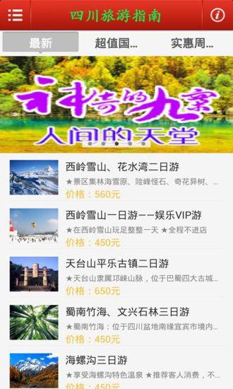 四川旅游指南