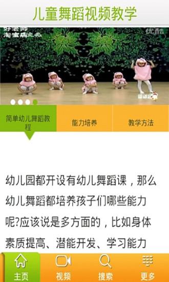 儿童舞蹈视频教学