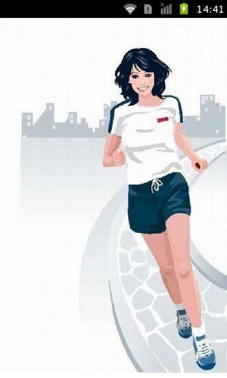 女生跑步攻略
