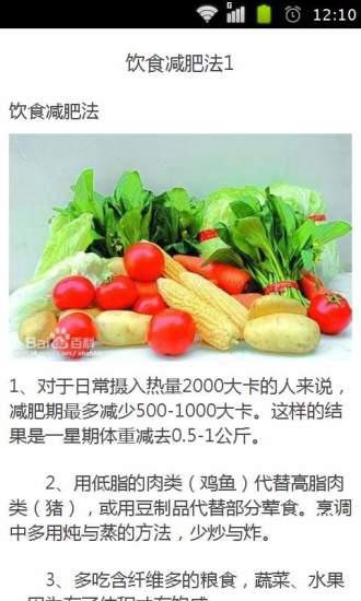 饮食减肥法
