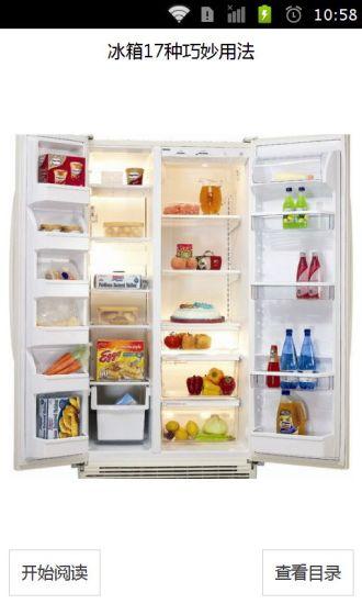 冰箱17种巧妙用法