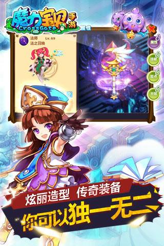 【免費網游RPGApp】魔力宝贝-APP點子