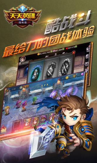 玩角色扮演App|天天英雄免費|APP試玩