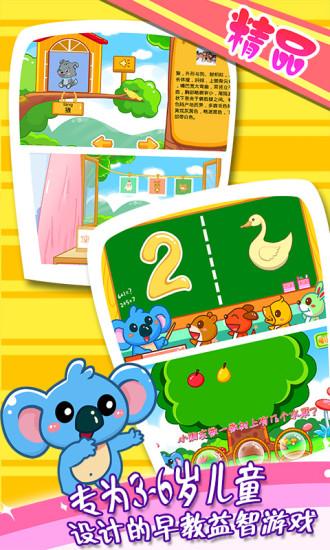 儿童宝宝早教乐园游戏截图