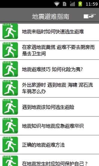 玩書籍App|地震避难指南免費|APP試玩