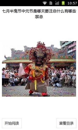 七月半鬼节中元节有哪些禁忌