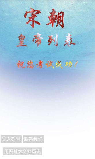 宋朝皇帝列表