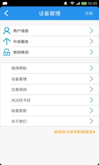 玩免費工具APP 下載拉卡拉企业收银台 app不用錢 硬是要APP