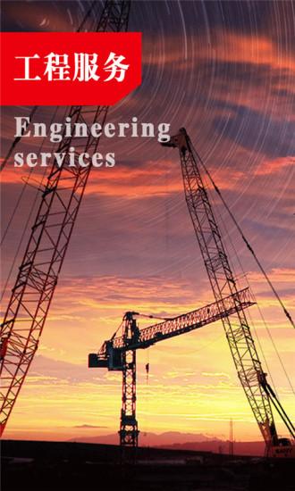 工程服务官网