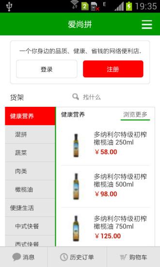 乐拼拼车安卓手机版app v1.3.4 - 网侠手机站