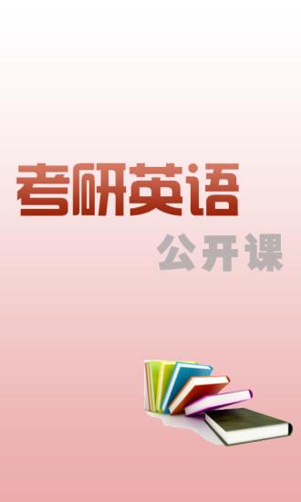 考研英语公开课