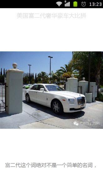 美国富二代奢华豪车大比拼