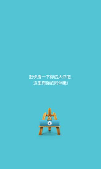玩社交App 2B青年免費 APP試玩