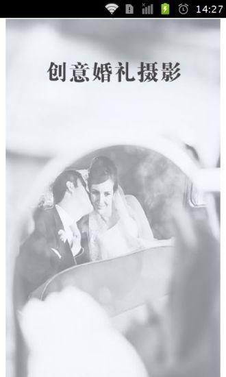 创意婚礼摄影