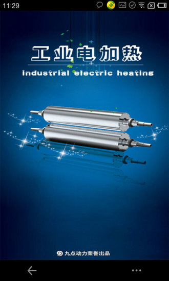 工业电加热